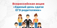 Единый день сдачи ЕГЭ родителями - Администрация